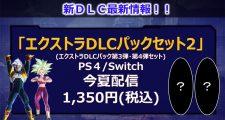 Dragon Ball Xenoverse 2 : Annonce de l'EXTRA PACK 4 et de l'Anime Music Pack 2