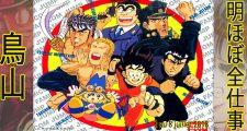 Presque toutes les œuvres d'Akira Toriyama – Semaine du 2 au 8 juillet