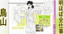 Presque toutes les œuvres d'Akira Toriyama – Semaine du 23 au 29 juillet