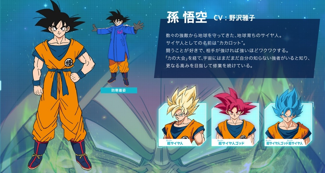 Film Dragon Ball Super BROLY : Goku
