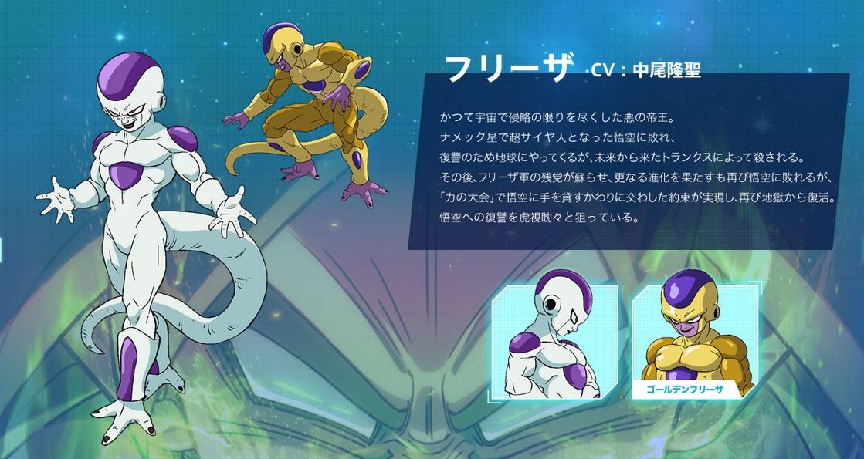 Film Dragon Ball Super BROLY : Freezer
