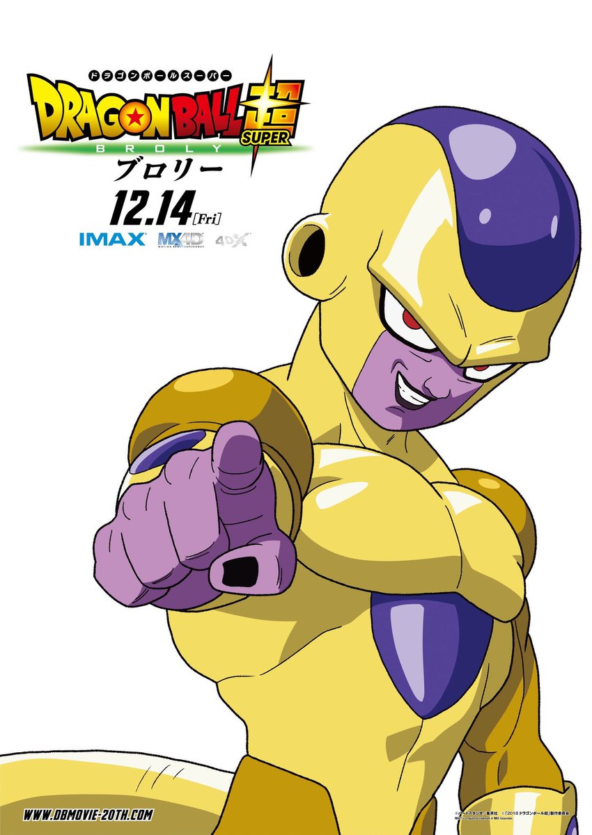Dragon Ball Super BROLY : Golden Freezer