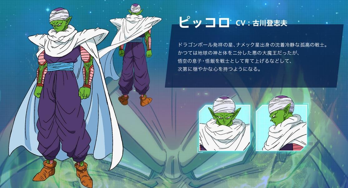 Film Dragon Ball Super BROLY : Piccolo