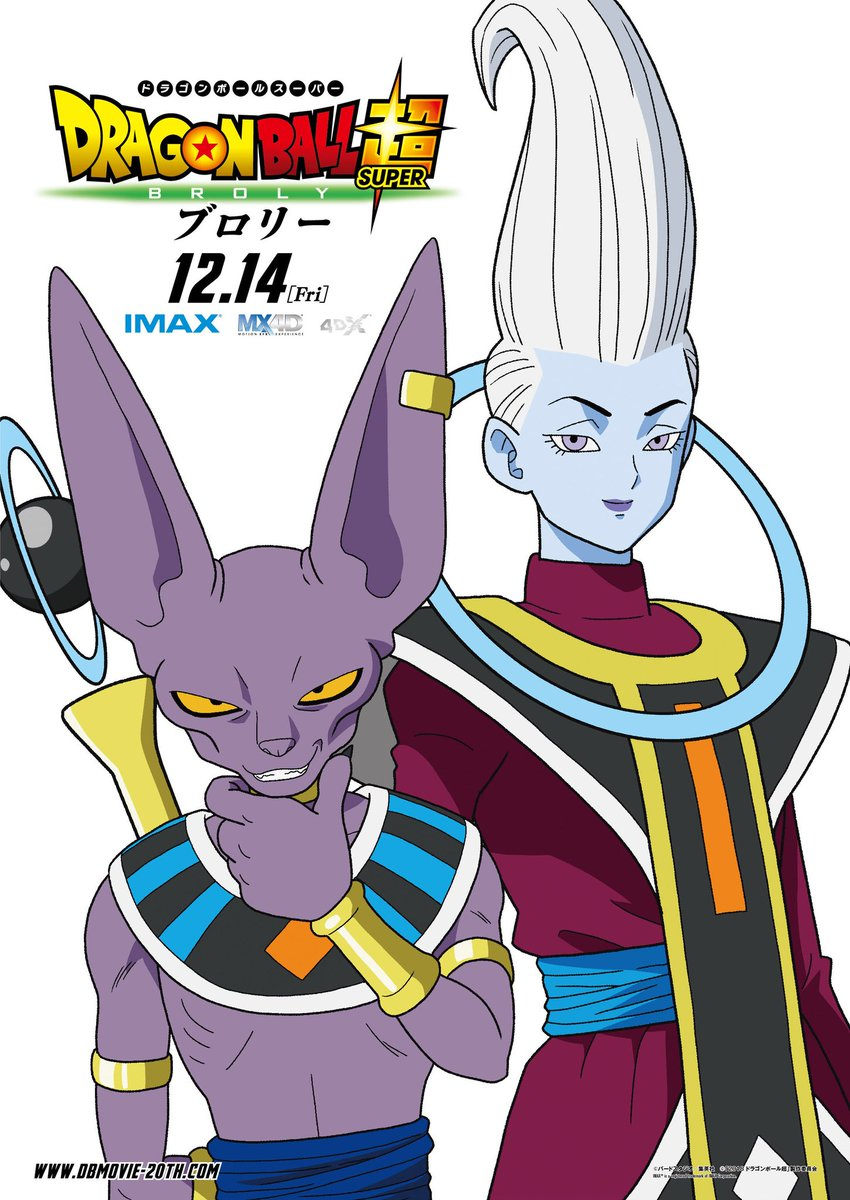 Dragon Ball Super BROLY : Beerus et Whis