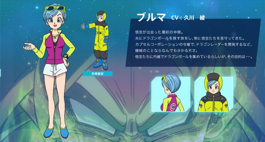 Film Dragon Ball Super BROLY : Bulma