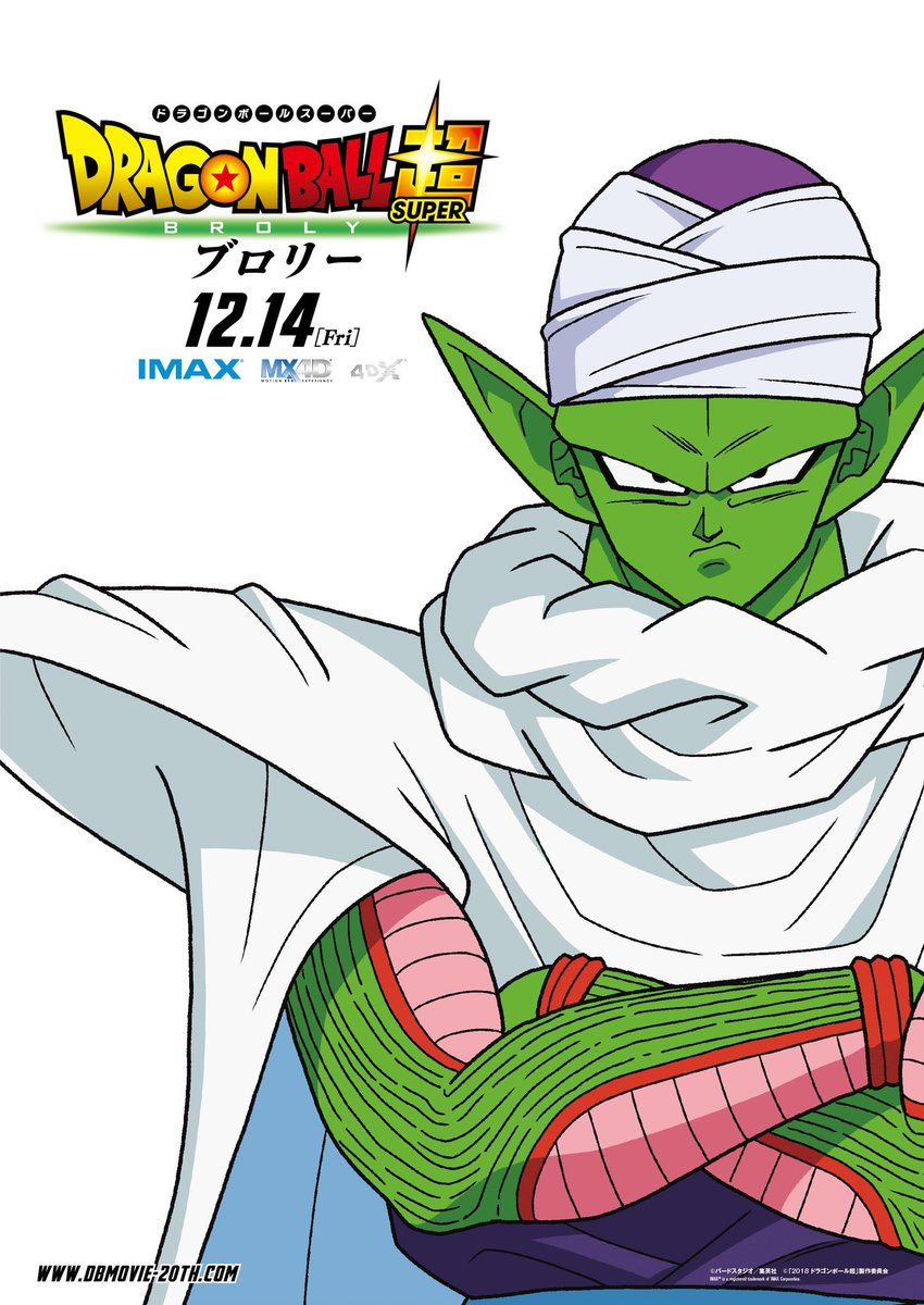 Dragon Ball Super BROLY : Piccolo