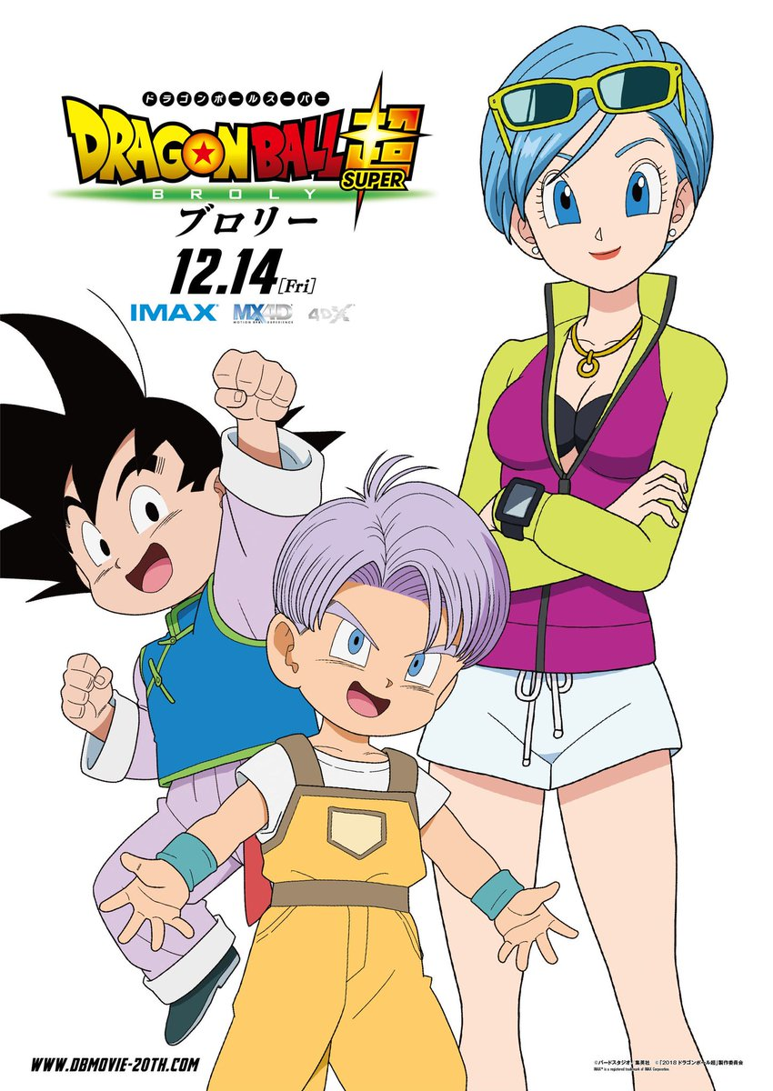 Dragon Ball Super BROLY : Bulma, Goten et Trunks