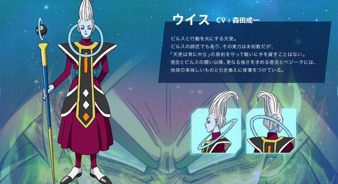 Film Dragon Ball Super BROLY : Whis