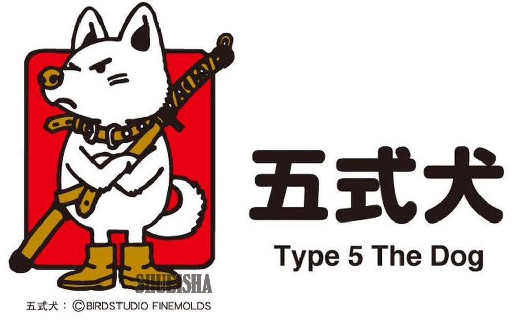 Presque toutes les œuvres d'Akira Toriyama – Semaine du 13 au 19 août - Type 5 The Dog