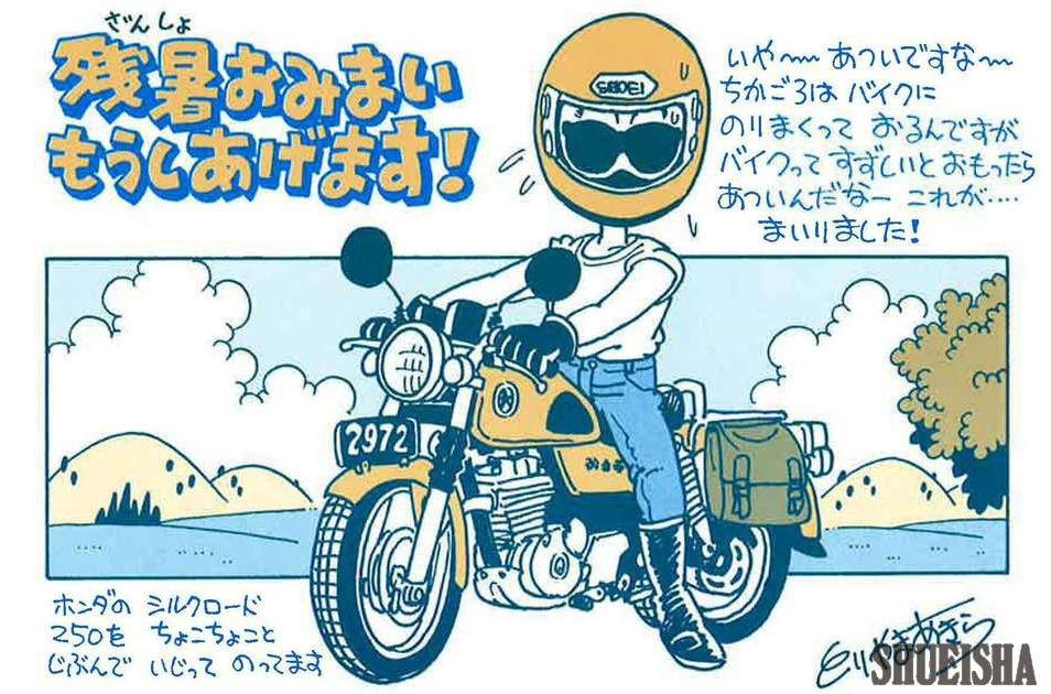 Presque toutes les œuvres d'Akira Toriyama – Semaine du 13 au 19 août