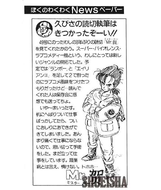 Presque toutes les œuvres d'Akira Toriyama – Semaine du 6 au 12 août - Bird Land Press - Mister Ho