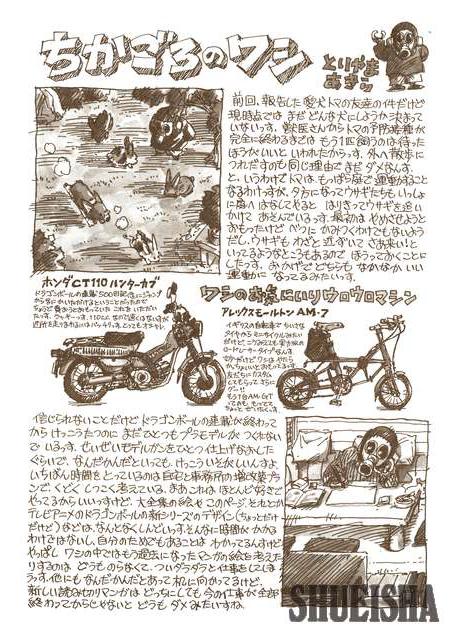 Presque toutes les œuvres d'Akira Toriyama – Semaine du 6 au 12 août - FAQ - Shenlong Times