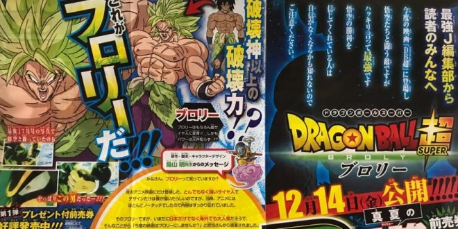 Dragon Ball Super Broly : Une puissance destructrice au delà de celle d'un Dieu de la Destruction !?