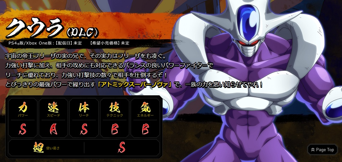 Dragon Ball FighterZ : Les statistiques de Cooler