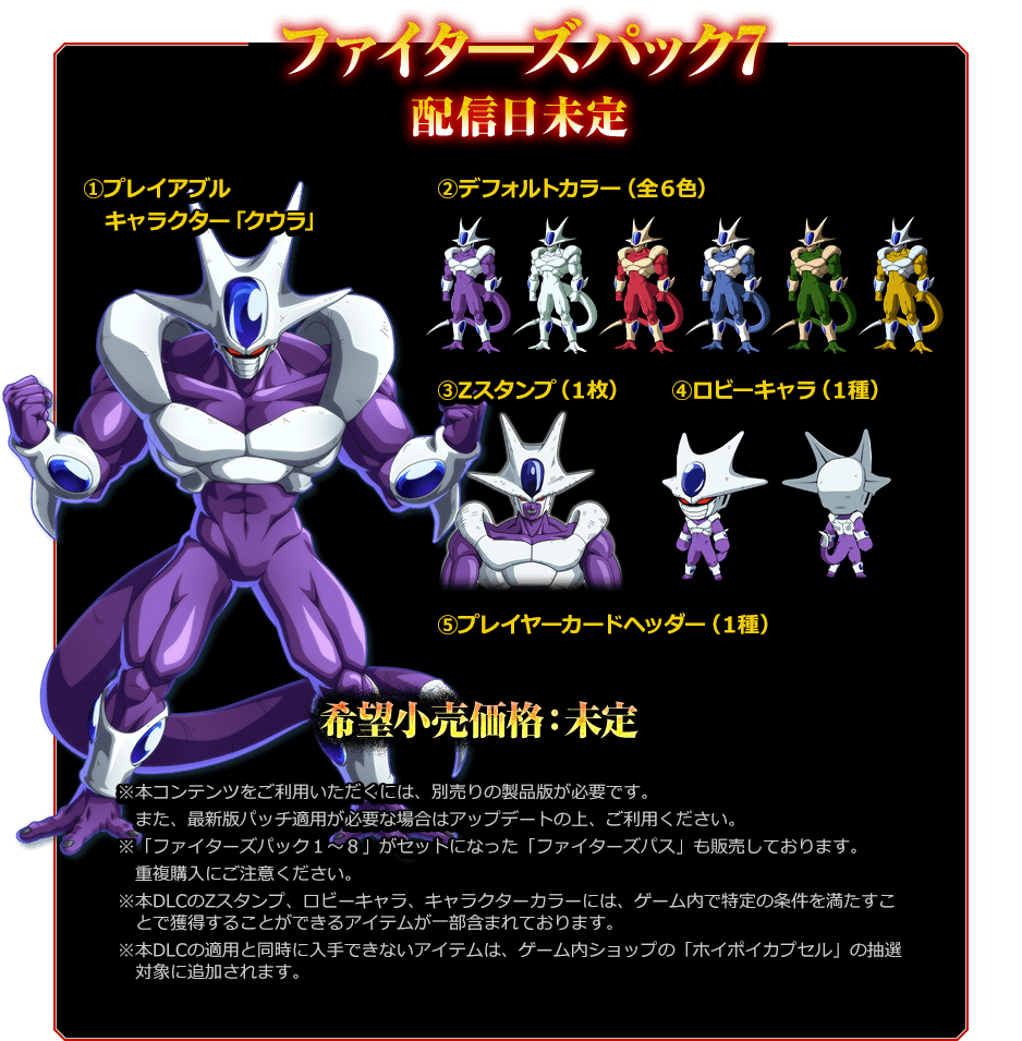 DB FighterZ Cooler personnage du hall, vignette et couleurs alternatives