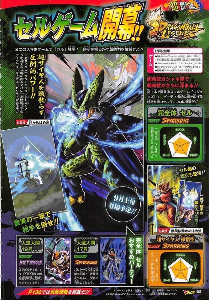 Dragon Ball Legends : Perfect Cell Sparking arrive en septembre