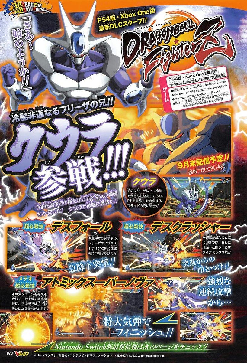 Dragon Ball FighterZ : Cooler sera disponible fin septembre