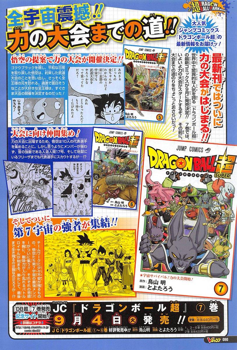 Dragon Ball Super tome 7 : La couverture dévoilée