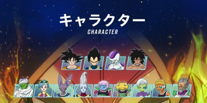 Dragon Ball Super BROLY : Le site officiel nous en dit plus sur les personnages