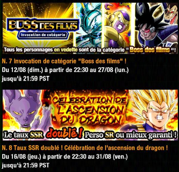 Dragon Ball Z Dokkan Battle : Campagne d'été 2018