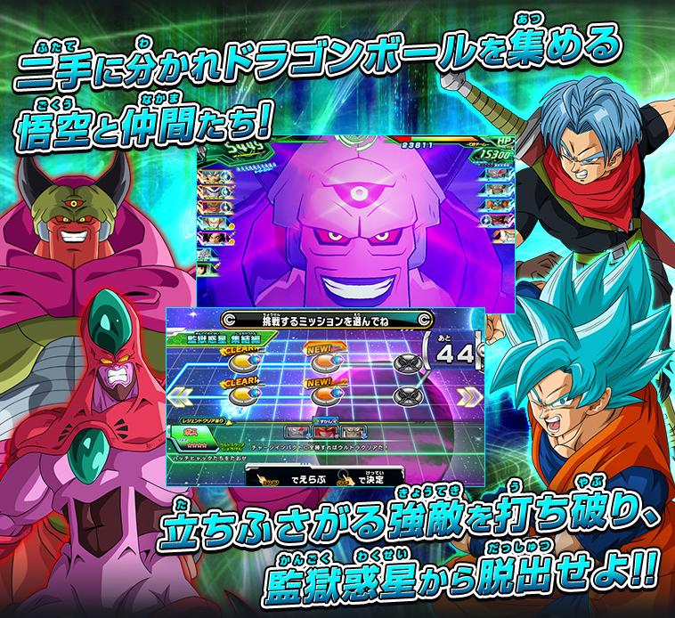 Super DB Heroes UM 4