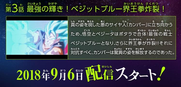 Super Dragon Ball Heroes : Enfin une date pour l'épisode 3