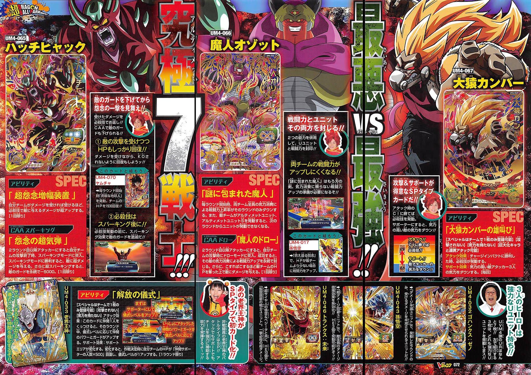 Super Dragon Ball Heroes Universe Mission 4 Cardlist 2018