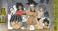 Presque toutes les œuvres d'Akira Toriyama – Semaine du 20 au 26 août