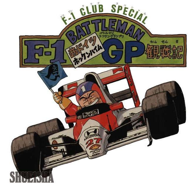 Akira Toriyama Battleman F1 GP