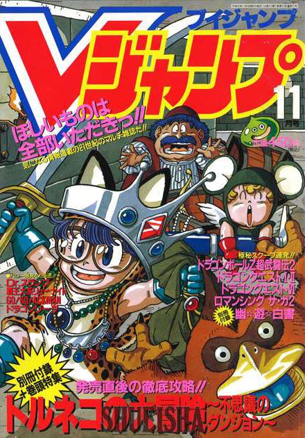 Presque toutes les œuvres d'Akira Toriyama – Semaine du 17 au 23 septembre - Torneko Dragon Quest Mystery Dungeon