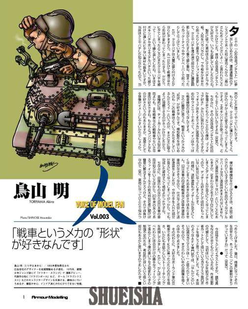 Presque toutes les œuvres d'Akira Toriyama – Semaine du 17 au 23 septembre - Modélisme
