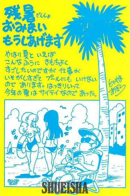 Presque toutes les œuvres d'Akira Toriyama – Semaine du 27 août au 2 septembre - fan club de toriyama