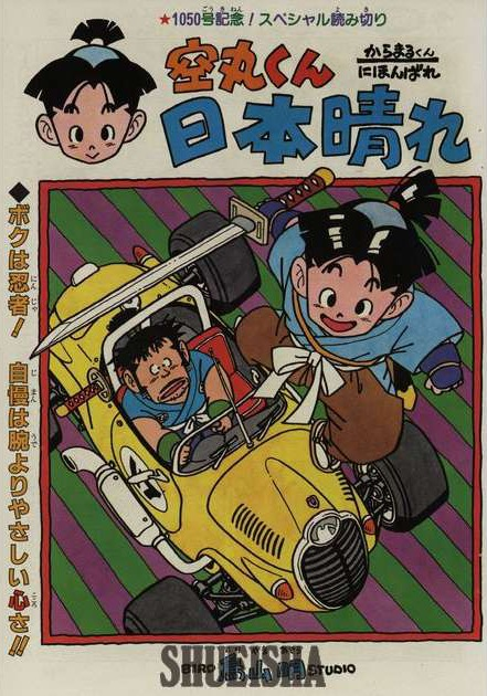 Presque toutes les œuvres d'Akira Toriyama – Semaine du 27 août au 2 septembre - soramaru - karamaru