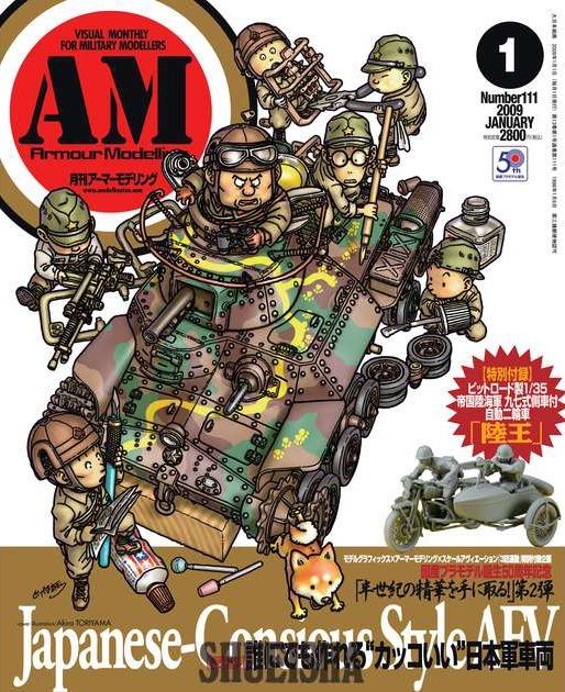 Presque toutes les œuvres d'Akira Toriyama – Semaine du 27 août au 2 septembre - modélisme - fine mold co
