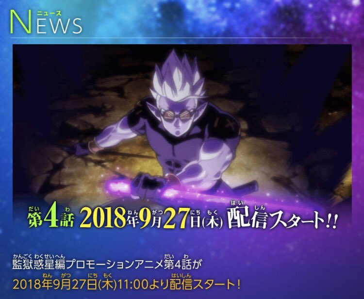 Super Dragon Ball Heroes : Date de diffusion de l'épisode 4
