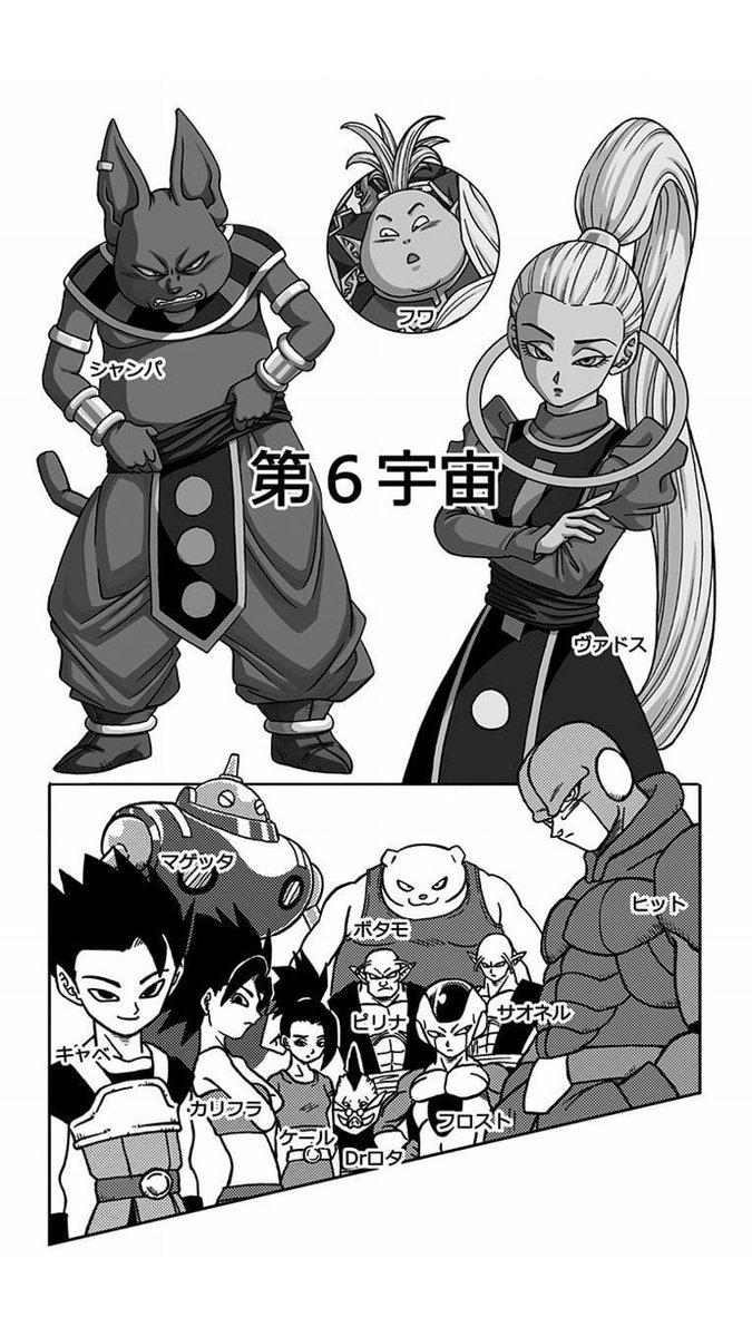 Dragon Ball Super Univers 6