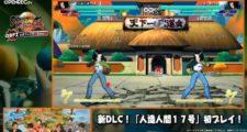 Dragon Ball FighterZ : Gameplay de C17