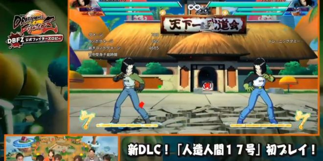 Dragon Ball FighterZ : Gameplay de C17
