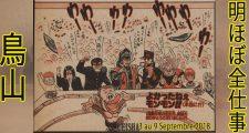 Presque toutes les œuvres d'Akira Toriyama – Semaine du 3 au 9 septembre - Tokimecha