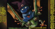 Presque toutes les œuvres d'Akira Toriyama – Semaine du 10 au 16 septembre