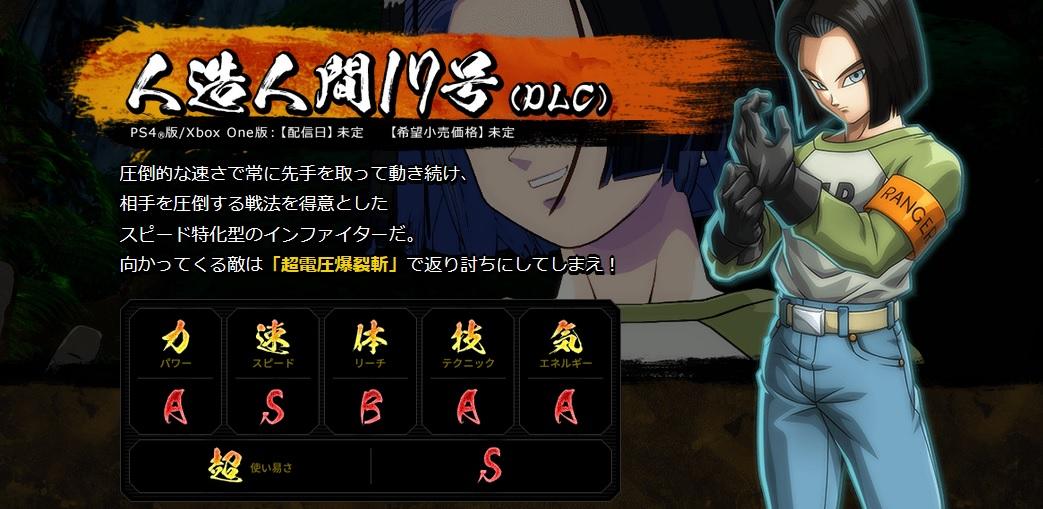 Dragon Ball FighterZ : Les statistiques de C17