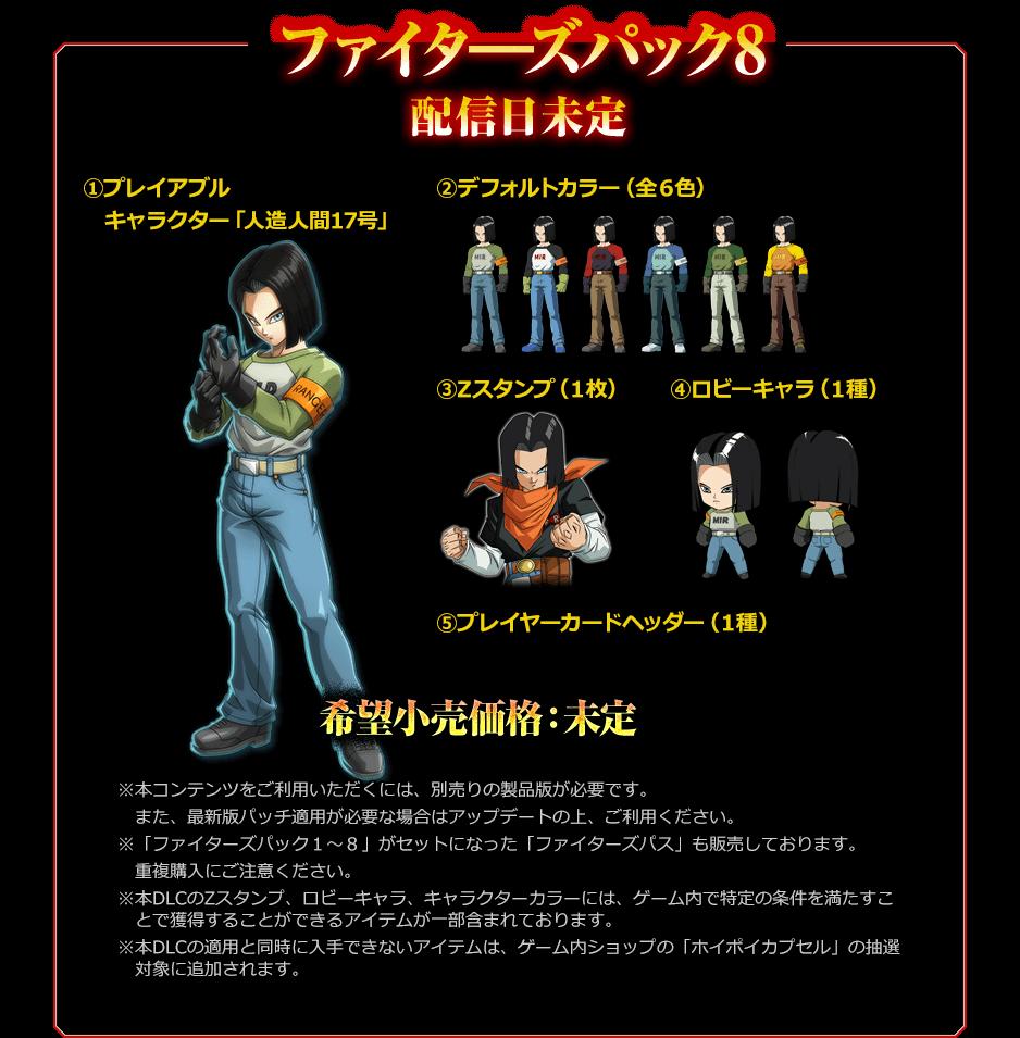 Les couleurs alternatives, la vignette et le personnage de Hall de C17