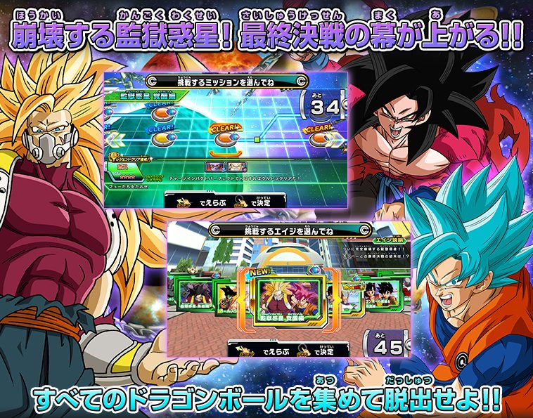 Super Dragon Ball Heroes : Universe Mission 5
