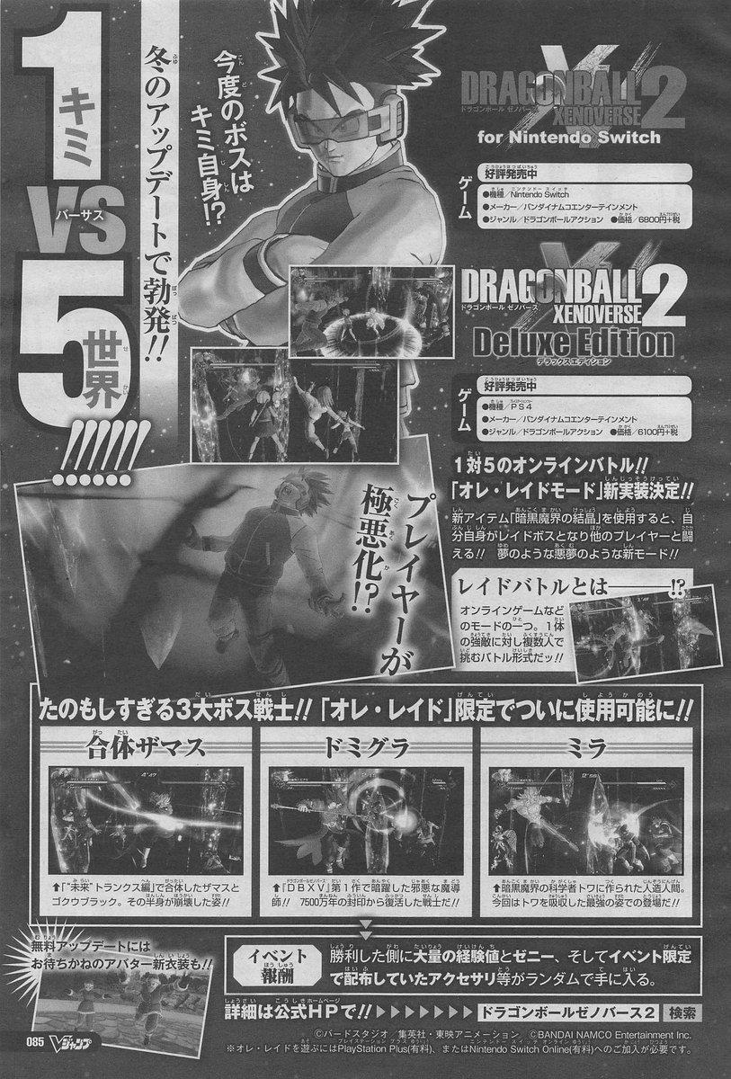 Dragon Ball Xenoverse 2 : Nouvelle mise à jour cet hiver et nouveau mode de jeu