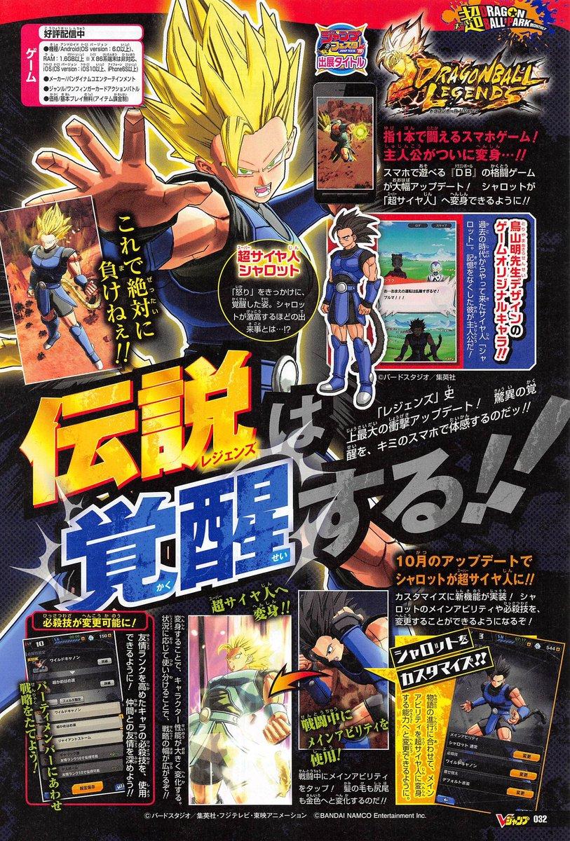 Dragon Ball Legends Shallot Super Saiyan