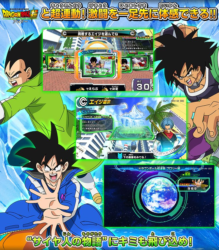 Super Dragon Ball Heroes Universe Mission 5 Broly
