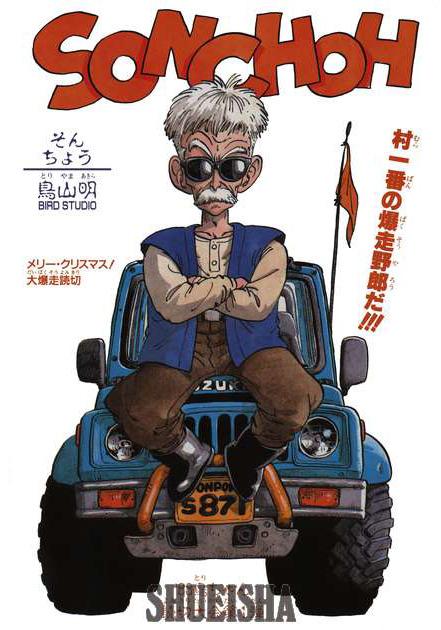 Presque toutes les œuvres d'Akira Toriyama – Semaine du 8 au 14 octobre - Sonchoh