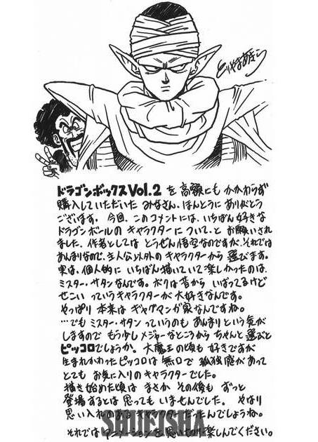 Presque toutes les œuvres d'Akira Toriyama – Semaine du 15 au 21 octobre - Piccolo et Dragon Box Vol. 2