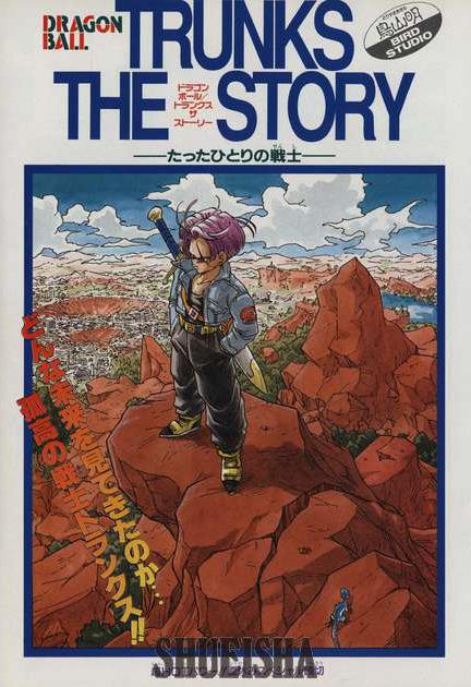 Presque toutes les œuvres d'Akira Toriyama – Semaine du 1er au 7 octobre - Mirai Trunks