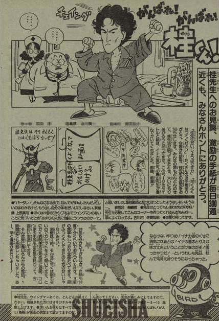 Presque toutes les œuvres d'Akira Toriyama – Semaine du 1er au 7 octobre - Katsura